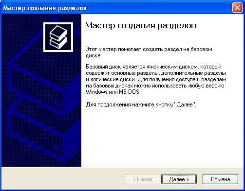Как из основного диска сделать системный при установке